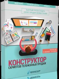 Постер: Конструктор скриптов телефонных продаж