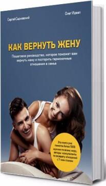 Постер: Как вернуть жену