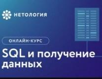 Постер: SQL и получение данных