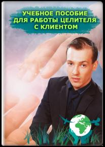 Постер: Учебное пособие для работы целителя с клиентом