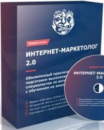 Постер: Интернет-маркетолог 3.0