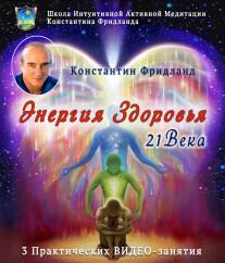Постер: Медитации на восстановление энергии и жизненных сил