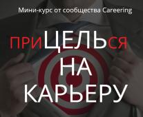 Постер: Прицелься на карьеру