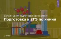 Постер: Подготовка к ЕГЭ по химии