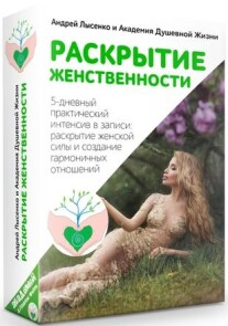 Постер: Раскрытие женственности