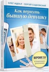 Постер: Как вернуть бывшую девушку