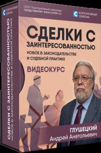 Постер: Сделки с заинтересованностью: изменения в законодательстве и судебной практике