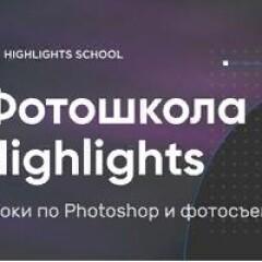 Онлайн-школа Highlights