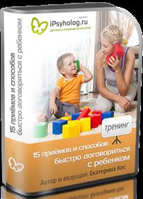 Постер: 15 приемов и способов быстро договориться с ребенком