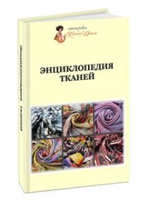 Постер: Энциклопедия тканей