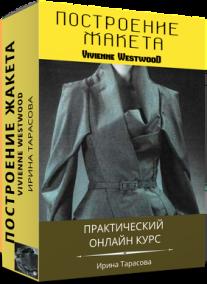 Постер: Построение жакета Vivienne Westwood