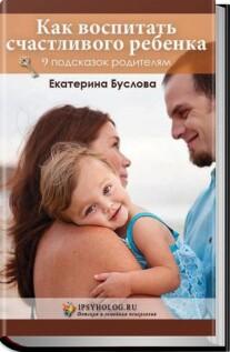 Постер: Как воспитать счастливого ребенка