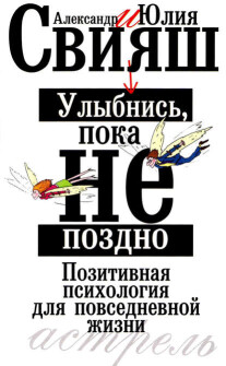 Постер: Улыбнись, пока не поздно. Позитивная психология для повседневной жизни