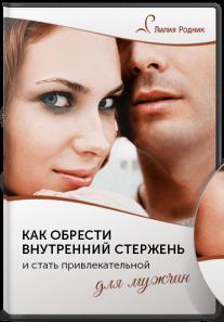 Постер: Как обрести внутренний стержень и стать привлекательной для мужчин