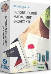Постер: Человеческий маркетинг Вконтакте