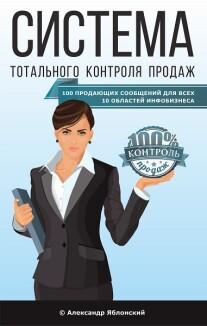 Постер: Система тотального контроля продаж