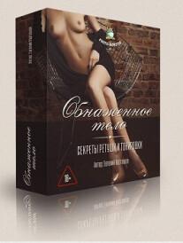 Постер: Обнаженная натура. Секреты ретуши и тонировки