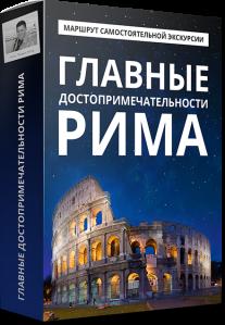 Постер: Главные достопримечательности Рима
