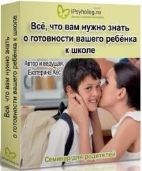Постер: Все, что вам нужно знать о готовности Вашего ребенка к школе