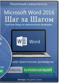 Постер: Microsoft Word 2016. Шаг за шагом