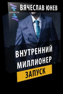 Постер: Внутренний миллионер. Запуск