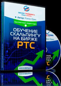 Постер: Обучение скальпингу на бирже PTC