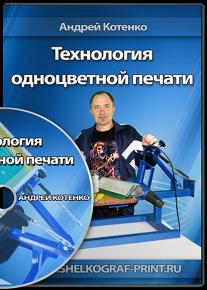 Постер: Технология одноцветной печати