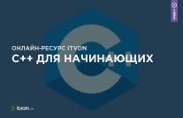 Постер: C++ для начинающих