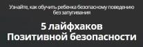 Постер: 5 лайфхаков позитивной безопасности