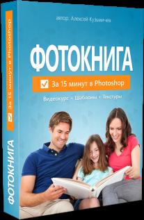 Постер: Фотокнига за 15 минут в Photoshop