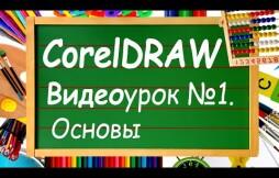 Обучение рисованию на Coreldraw для начинающих