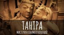 Постер: Тантра – мистерия взаимоотношений