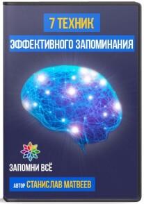 Постер: 7 эффективных техник запоминания