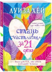 Постер: Стань счастливым за 21 день. Самый полный курс любви к себе