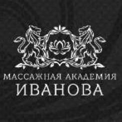 Массажная академия Иванова