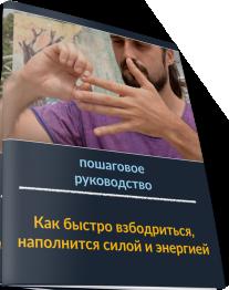 Постер: Как быстро взбодриться, наполниться силой и энергией