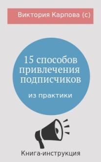 Постер: 15 способов привлечения подписчиков