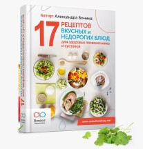 Постер: 17 рецептов вкусных и недорогих блюд для здоровья позвоночника и суставов