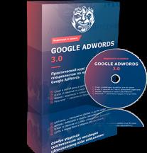 Постер: Google Adwords 3.0