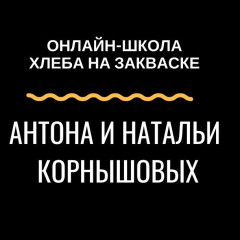 Онлайн-школа хлеба на закваске «BAKING BREADS» Антона и Натальи Корнышовых