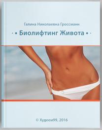 Постер: Биолифтинг живота