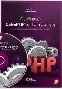Постер: Фреймворк CakePHP: с Нуля до Гуру