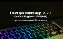 Постер: DevOps Инженер 2020