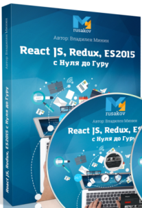 Постер: React, Redux и ES2015 с нуля до гуру