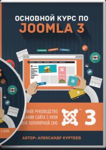 Постер: Основной курс по Joomla 3