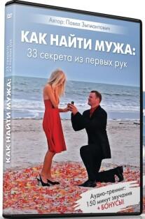 Постер: Как найти мужа: 33 секрета из первых рук