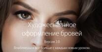 Постер: Художественное оформление бровей 2.0