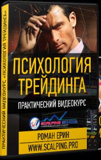Постер: Психология трейдинга