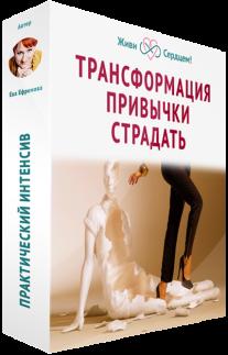 Постер: Трансформация привычки страдать