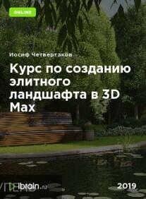 Постер: Ландшафт в 3D Max